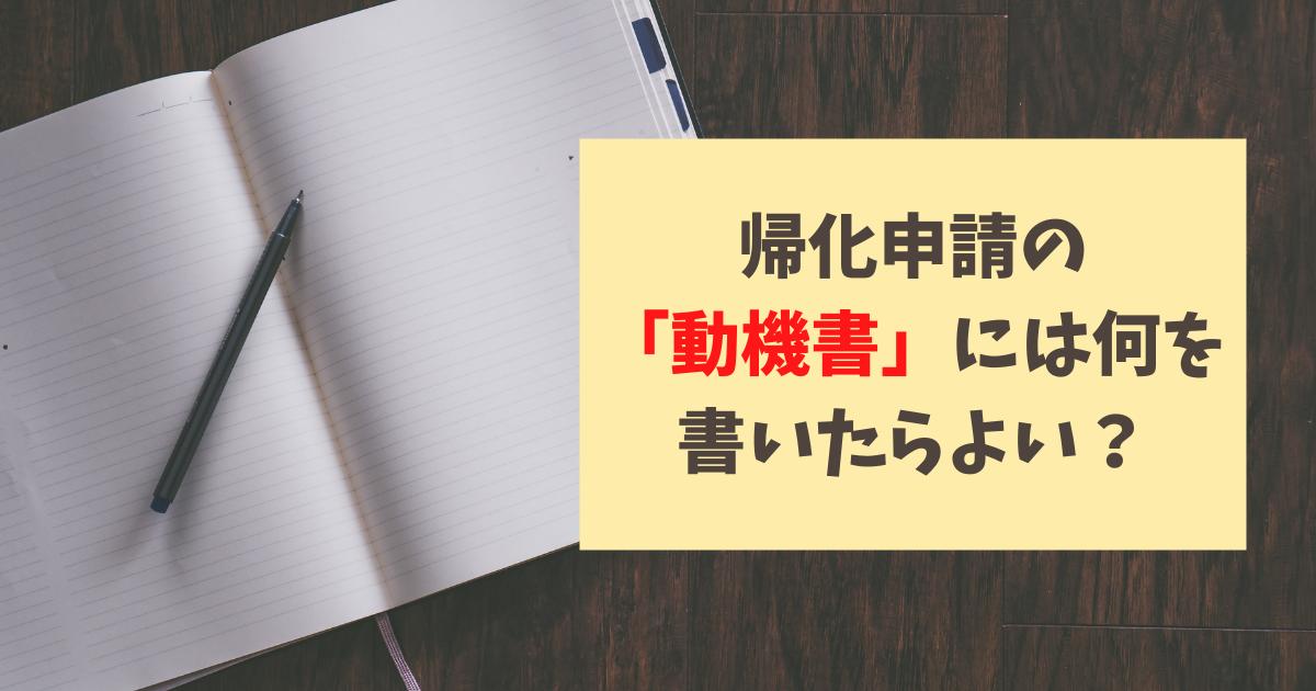 帰化申請の「動機書」には何を書いたらよい?